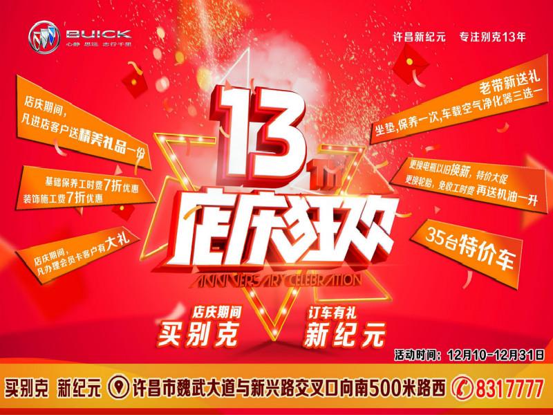 许昌新纪元汽车销售服务有限公司12月10日稿-图1.jpg